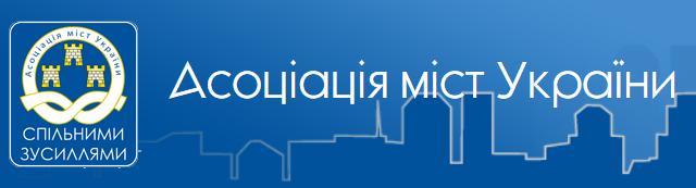 Сайт Асоціації міст України