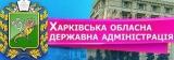 Офіційний сайт Харківської обласної державної адміністрації