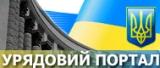 Офіційний сайт Кабінету Міністрів України