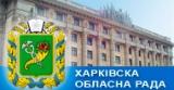 Офіційний сайт Харківської обласної ради